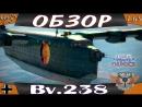 War Thunder [1.65] Обзор Bv.238
