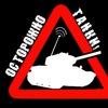 """Танковый бой """"Территория танков"""" г. Тольятти"""
