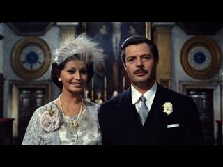 Брак по-итальянски 1964 / Matrimonio all'italiana