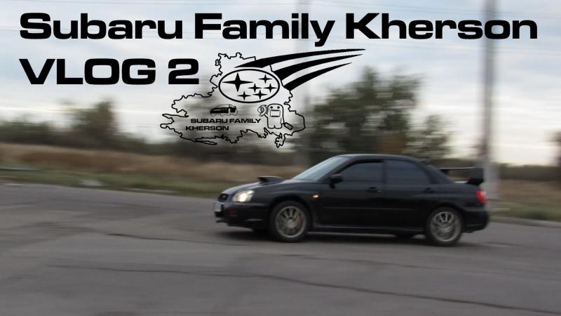 SFK | VLOG 2 | Встреча Subaru Family Kherson 4.11.17