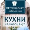 Мебель АРТЕФАКТ в Самаре  Кухни Шкафы-купе 