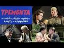 Фильм Трембита_1968 комедия.
