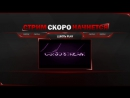 (RUS) CS:GO MatchMaking ЧИТАЮ ЧАТ ТОЛЬКО НА ТВИЧЕ - ССЫЛКА zhestplay
