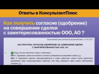 Как получить согласие (одобрение) на совершение сделки с заинтересованностью ООО, АО?