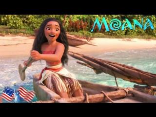 Моана Дисней Песня Что меня ждёт Отрывок из мультфильма Moana Disney Америка США