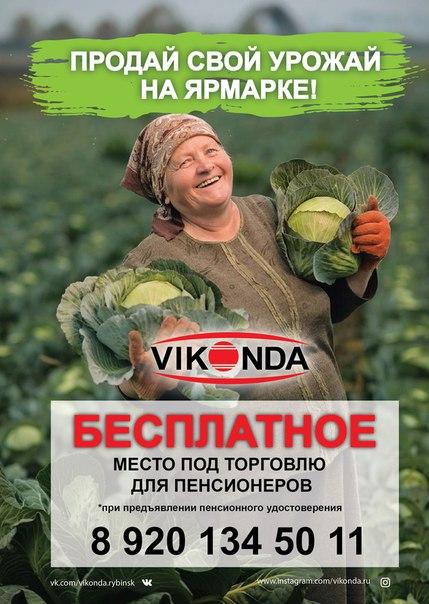 Приглашаем ПЕНСИОНЕРОВ - ОГОРОДНИКОВ 🍆🍏