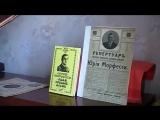 1913 г. №9 Юрий Морфесси