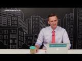 Навальный про свой стрим на твиче