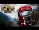 Euro truck Simulator 2 По карте Восточный Экспресс