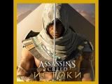 Assassin's Creed Истоки в продаже с 27 октября