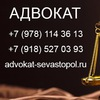 Адвокат Дробышева Юлия Анатольевна Севастополь