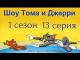 Шоу Тома и Джерри (1 сезон 13 серия)