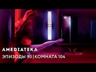 Эпизоды 90 | Егор Москвитин о сериале «Комната 104»