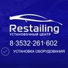 Restailing Дальний свет Авто Установка Оренбург