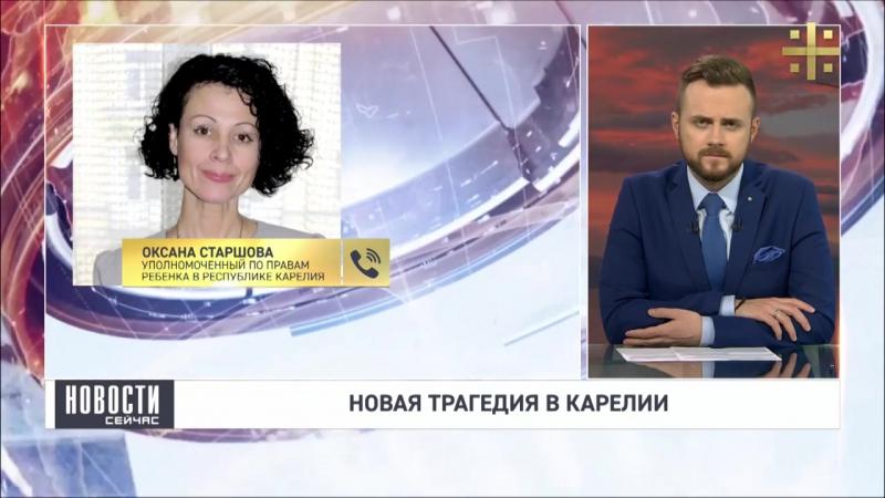 Валерий Солянин о новой трагедии в Карелии и необходимых мерах безопасности