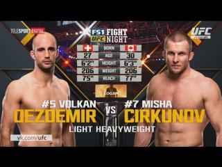 UFC Fight Night 109 Миша Циркунов vs Волкан Оездемир обзор боя