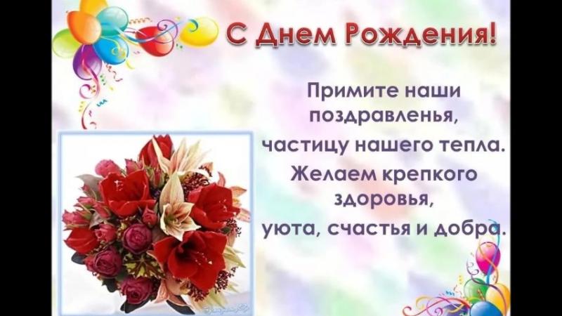 С Днем Рождения Наталья Васильевна