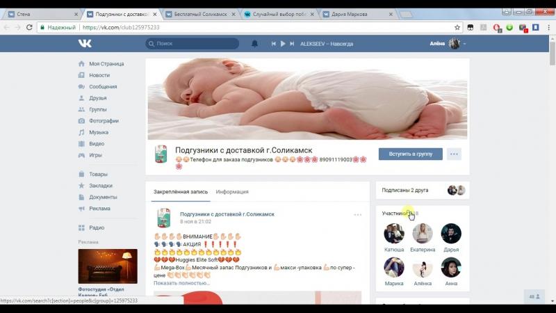 Розыгрыш от Подгузники с доставкой г.Соликамск (11.11.2017)