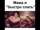 мама и