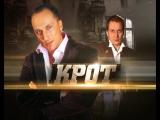 Детектив Крот 2 смотрите в пятницу на Пятом канале