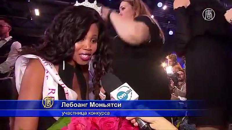 Новостной сюжет о конкурсе красоты Мисс Мира на колясках-2017