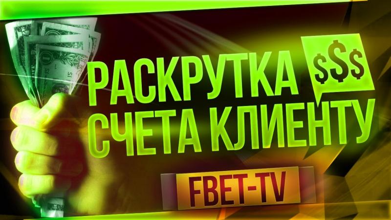 25000 рублей клиенту за 3 часа на раскрутке счета