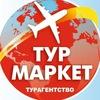 Турфирма ТУР МАРКЕТ Вологда Турагентство