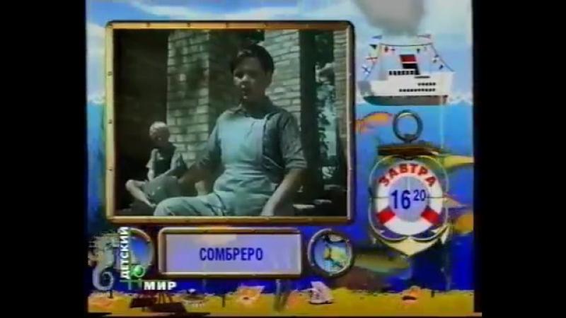 (staroetv.su) Программа передач и конец эфира (Детский мир, 13.10.2000)