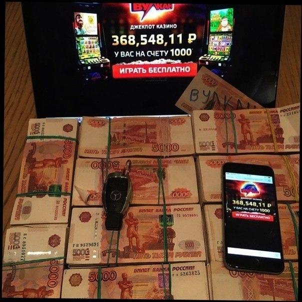 казино вулкан как заработать деньги
