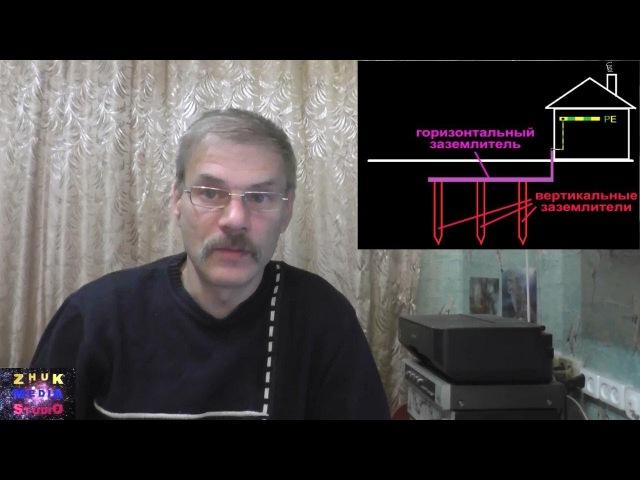 Как сделать контур заземления