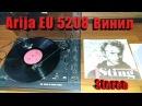 Винил AriJa EU 5208 stereo взрыв из прошлого коллекция рок пластинок
