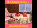 Алена Юдина Дорогая доченька Сегодня самый важный день в моей жизни— День твоего рождения
