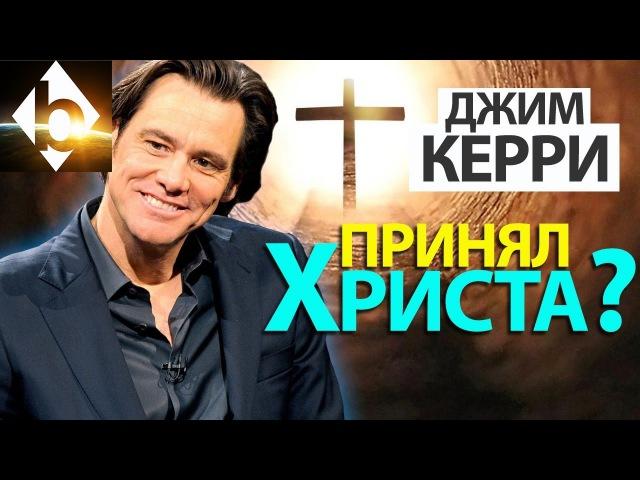 ХРИСТОС ИЗМЕНИЛ МОЮ ЖИЗНЬ - ДЖИМ КЕРРИ 2017 believe tv