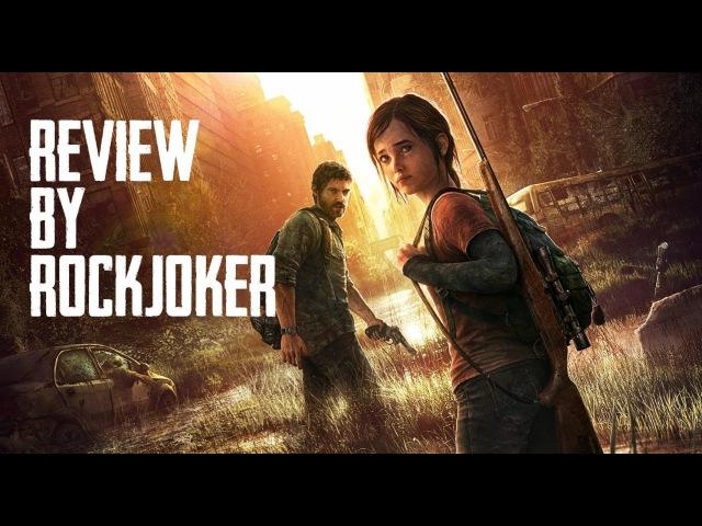 The Last of Us обзор от РокДжокера