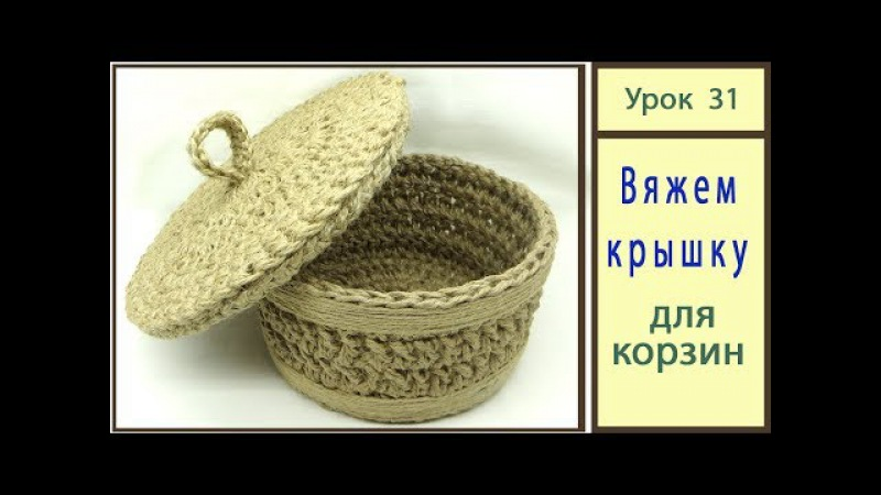 Корзинка крючком: вяжем крышку. Crochet basket. Jute. Урок 31