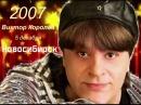 2007 год Новосибирск Концерт Виктора Королёва часть первая