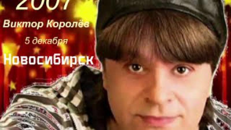 часть вторая Новосибирск концерт Виктора Королёа 2007