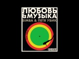 Simba &amp Петя Убик - Любовь и Музыка feat.  Eka