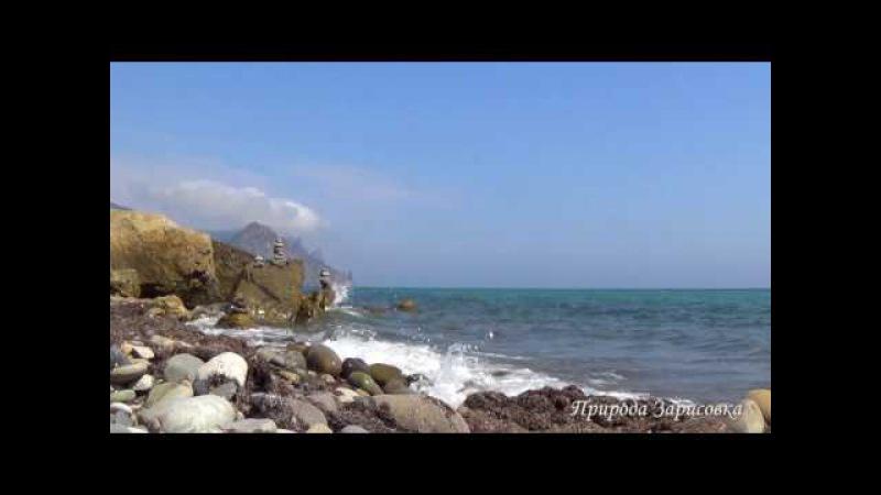 Море. Шум волн. Морской бриз. Прибой. Лисья бухта. Крым. Релакс