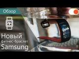Обзор Samsung Gear Fit2 Pro: фитнес-браслет для плавания