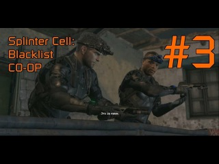 [Splinter Cell: Blacklist CO-OP] Контрабандисты | 3 | Полноценный кооператив и БПЛА