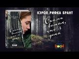 Кэрол Рифка Брант «Скажи волкам, что я дома»