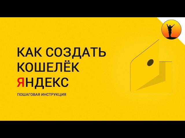 Как создать кошелёк Яндекс Деньги - пошаговая инструкция регистрации нового кош » Freewka.com - Смотреть онлайн в хорощем качестве