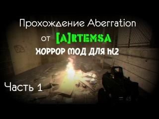 #1 Прохождение Aberration [мод для HL2]