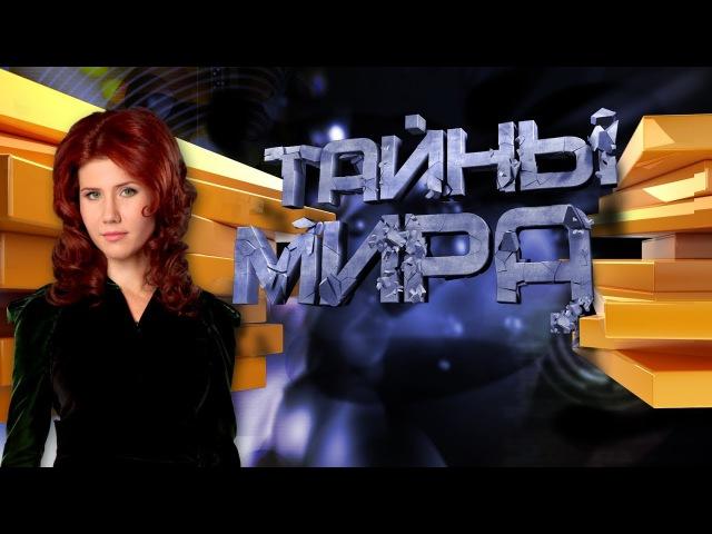 Тайны мира с Анной Чапман. Из России с любовью