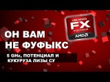 ОН ВАМ НЕ ФУФЫКС | Тайны AMD FX