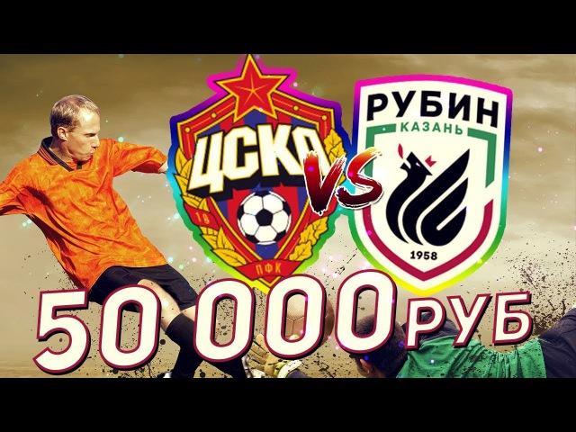 ПРОГНОЗ ЦСКА - РУБИН СТАВИМ 50 000 РУБ 06.08.2017