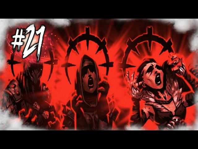 Omero, Ezida, Dariya Rain и Кристина Финк против 8-ми фунтовой пушки - Darkest Dungeon 21