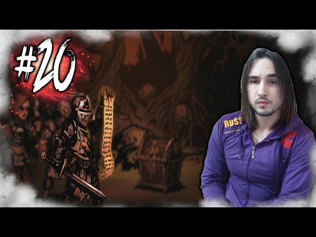 TheEasyNick, Omero, Ezida и Dariya Rain чистят чащу - Darkest Dungeon 20