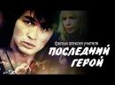 ПОСЛЕДНИЙ ГЕРОЙ (1992)  Документальный фильм